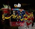 قرضوں میں ڈوبا ہوا امریکا  دستاویزی فلم   Farsi Sub Urdu
