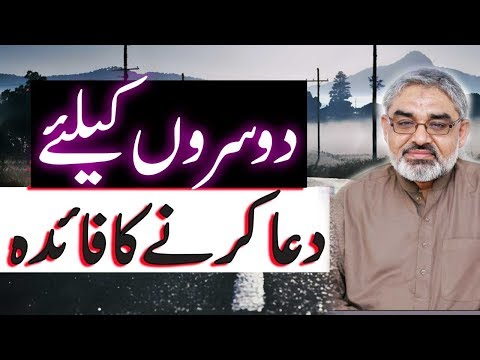 [Clip] Dusro Kay ley dua Karo || Allama syed Ali Murtaza zaidi - Urdu