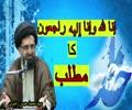 Inna Lillah Wa Inna Ilaehey Rajion ka Matlab | Syed Mohammad Hasan Rizvi