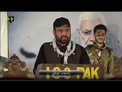 Madafian e Wilayat Conference | برادر عارف حسین الجانی | Urdu