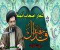 Shiaar Ashab Aima (a.s)   Syed Mohammad Hasan Rizvi - Urdu