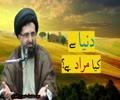 Duniya se kya Muraad ha | Syed Mohammad Hasan Rizvi - Urdu