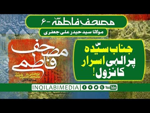 🎦 مصحفِ فاطمہؑ 6 | جناب سیدہؑ پر الہی اسرارکا نزول! - urdu
