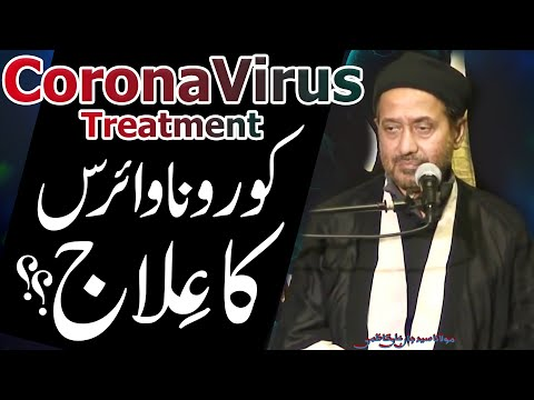coronavirus Ka Ilaaj.. | Maulana Syed Jan Ali Shah Kazmi | Urdu
