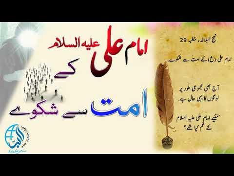 Imam Ali a.s ka ommat s shikwa, امام علی ع کا امت سے شکوہ - Urdu