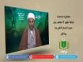 مہدويت | شرائط ظهور کا مختصر بیان | Urdu