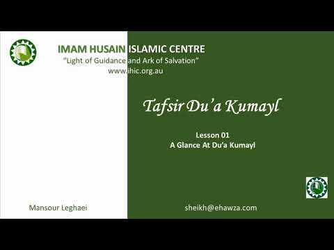 Tafsir of Dua Kumayl 01 - A Glance at Dua Kumayl Shaykh Mansour Leghaei English