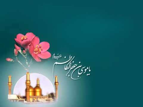 Seerat e Imam Mosa e Kazim (as) | Last Part - Urdu