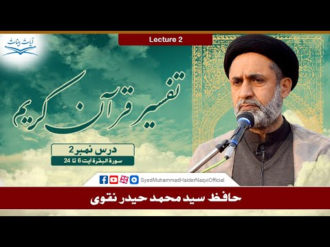 Lecture 2 Tarjuma-o-Tafseer-e-Quran Kareem Surah Al-Baqarah Ayat 2 till 24 By Hafiz Syed Muhammad Haider Naqvi - Urdu