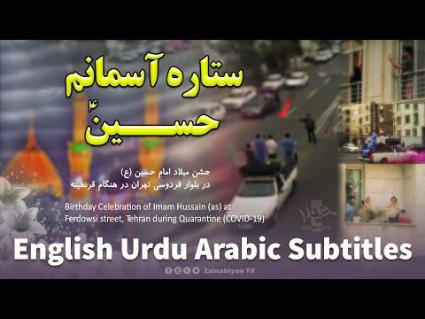 ستاره آسمانم حسین (سرود در وسط خیابون) | Farsi sub English Urdu Arabic
