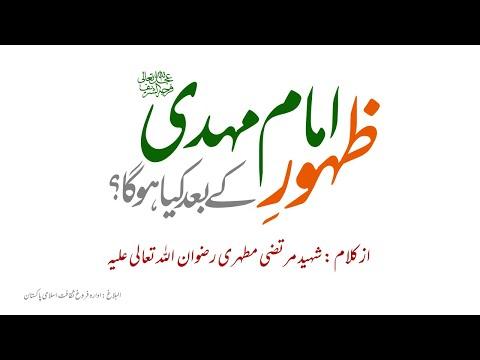 Zahoor ke Baad Kia Hoga| Shaheed Murtaza Mutahari R.A Farsi sub Urdu