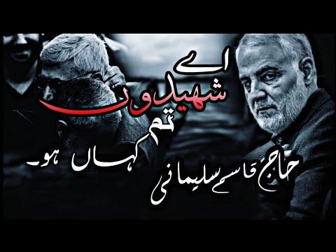 Qasim Sulaemani | Aye Shaheedo Tum Kaha ho | Zakirah Sana Zehra | Urdu