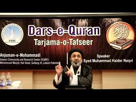 Tarjuma-o-Tafseer-e-Quran Kareem-2 8th Dec 2019 By Hafiz Syed Muhammad Haider Naqvi at Muhammadi Masjid LHR-Urdu