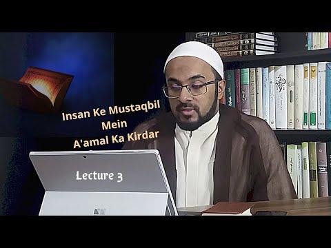 [3] Insani A\'amal Ka Nizam Quran Aur Ahadith Mein Aur Unka Taalluq Imam-e-Zamana (as) Ke Saath - Urdu