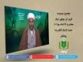 مہدويت | ظہور کی چوتهی شرط، معاشرے کا آماده ہونا (1) | Urdu