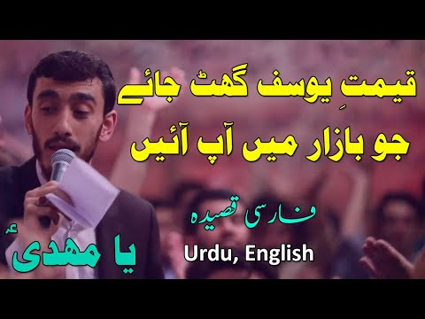 [ Nasheed] Yusuf ki qeemat kam ho jae jo bazar me mehdi a jae | Farsi  sub Urdu & English