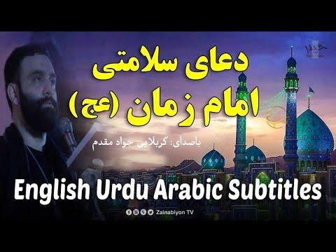 دعای سلامتی امام زمان | جواد مقدم | English Urdu Farsi Subtitles