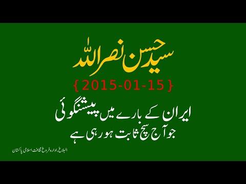 Diwalia kis ka hoga aur Baqi Kon Rahe ga | Syed Hasan Nasrullah | Al-Balagh Pakistan Arabic Sub Urdu