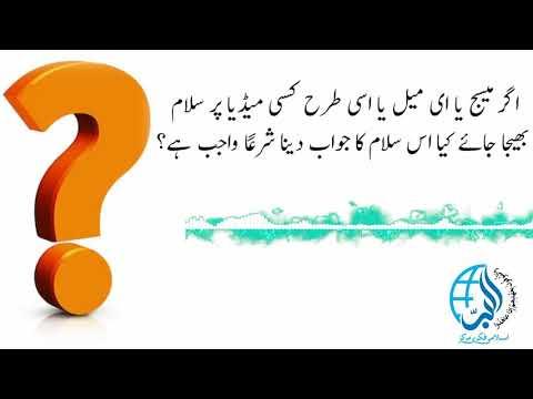 Fiqhi masail, s 1, Kia message  my Salam ka Jawab Dena wajib - Urdu