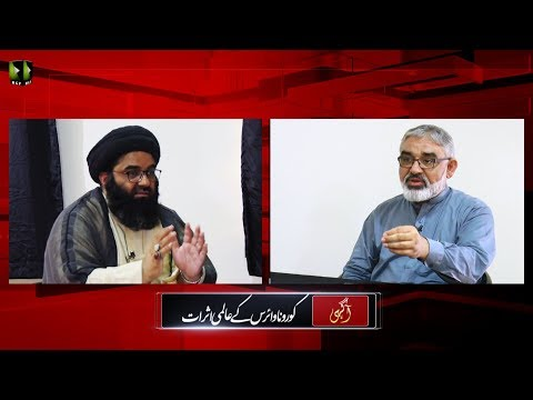 [Talkshow]  Aagahi | Topic: Corona Virus Kay Aalmi Asarat | H.I Ali Murtaza Zaidi | H.I Kazim Naqvi - Urdu