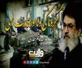کرونا کی وبا اور قدرت الٰہی | سید ہاشم الحیدری | Arabic Sub Urdu