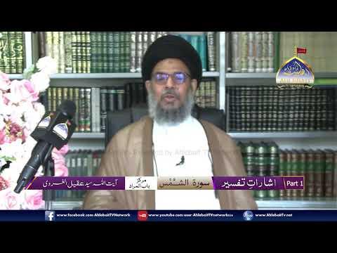 [Lecture] Isharaat-E-Tafseer Surah Al Shams I H.I Syed Aqeel ul Gharavi | 1st Ramzan 1441 - Urdu