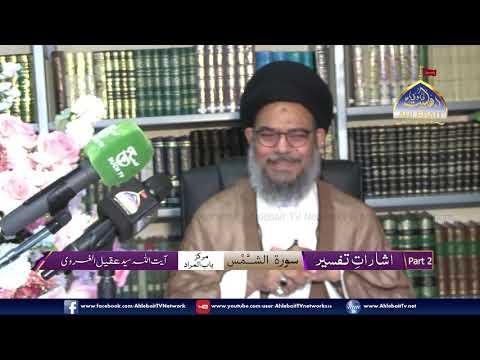 [Lecture] Isharaat-E-Tafseer Surah Al Shams I H.I Syed Aqeel ul Gharavi | 2nd Ramzan 1441 - Urdu