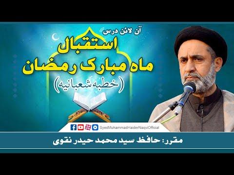 Khutba-E-Sha'bania Istiqbal-E-Mah-e-Ramazan | Hafiz Syed Muhammad Haider Naqvi - Urdu