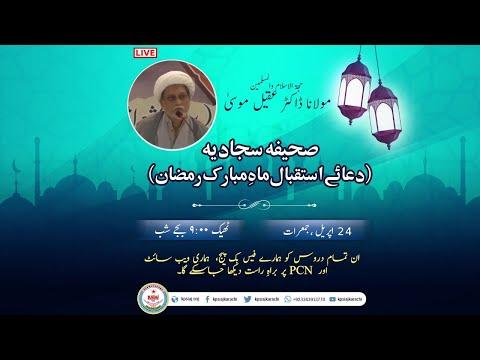 Dars Sahifa-E-Sajjadiya Dua-E-Istaqbal-E-Ramazan 1441 I Dr. Aqeel Musa - Urdu