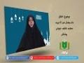 اخلاق | ماہ رمضان صبر کا مہینہ | Urdu