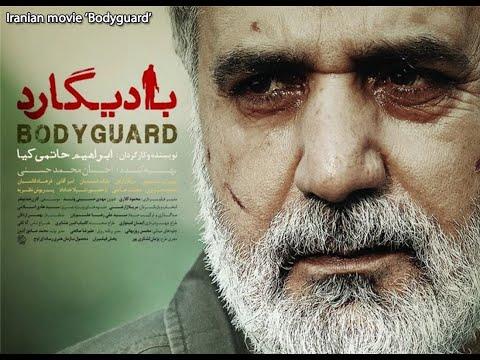 Bodyguard Iranian movie بادیگارد    Farsi Sub English   Turn ON the Caption