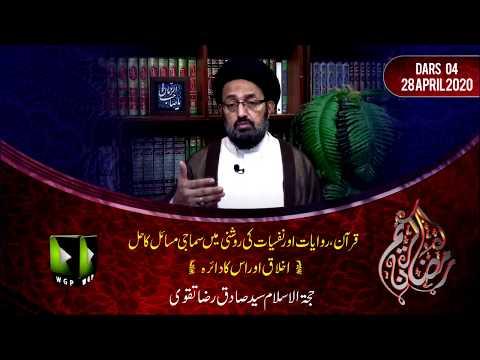[4] Ikhlaaq Or Uska Daira | H.I Sadiq Raza Taqvi | Mah-e-Ramzaan 1441 - Urdu