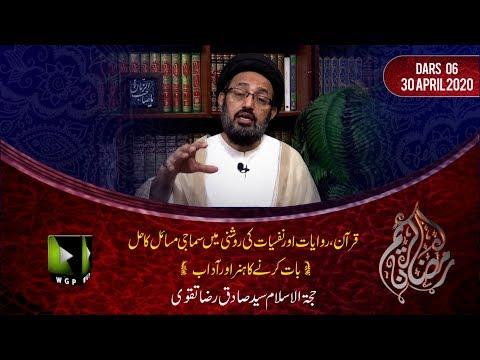 [6] Baat Karnay Ka Hunar Or Aadaab | H.I Sadiq Raza Taqvi | Mah-e-Ramzaan 1441 - Urdu