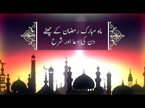 Ramadan Daily Dua Day 6 | ماہ مبارک رمضان کے چھٹے دن کی دعا اور شرح - Urdu