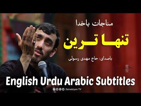 تنهاترین - مهدی رسولی (مناجات) | Farsi sub English Urdu Arabic