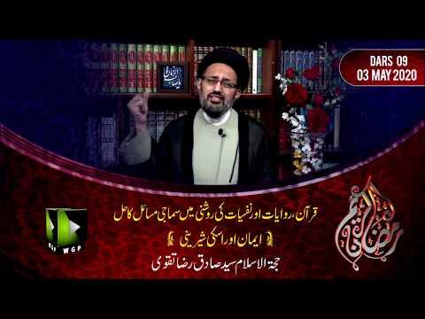 [9] Emaan or Uski Sheerni | H.I Sadiq Raza Taqvi | Mah-e-Ramzaan 1441 - Urdu