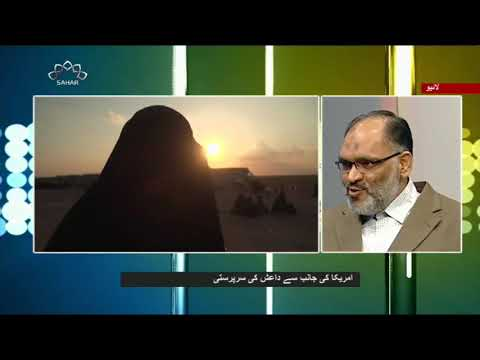 امریکا کی جانب سے داعش کی سرپرستی - زاویہ نگاہ - 03 مئی 2020 - Urdu