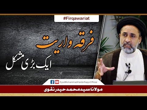 [Clip] Firqawariat Aik Bare Mushkil    Ayaat-un-Bayyinaat    Hafiz Syed Muhammad Haider Naqvi - Urdu