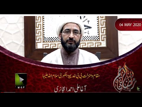 Maqam o Manzilat Bibi Khadija (s.a)   آغا علی احمد اعجازی   Urdu