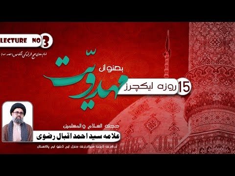 [3] Imam Mehdi (atfs) Quran Ke Nigah May Part B | Mehdviat | H.I Syed Ahmed Iqbal - Urdu