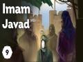 Imam Javad (AS): The Imam of Generosity - English