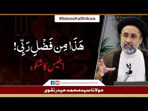 Iblees Ka Shikwa    Ayaat-un-Bayyinaat    Hafiz Syed Muhammad Haider Naqvi - Urdu