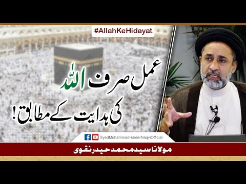 Amal Sirf Allah Ke Hidayat Kay Mutabiq!    Ayaat-un-Bayyinaat    Hafiz Syed Muhammad Haider Naqvi - Urdu