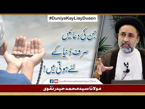 Jin Ke Duaen Sirf Duniya Kay Liay Hoti Hain    Ayaat-un-Bayyinaat    Hafiz Syed Muhammad Haider - Urdu