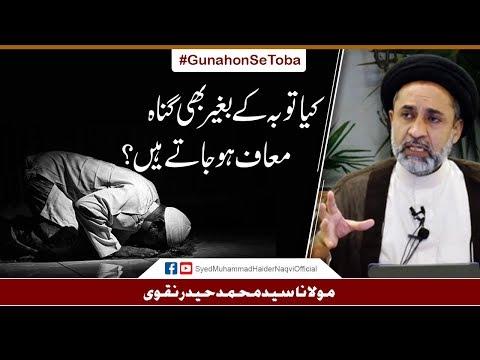 Kya Toba Kay Baghair Bhi Gunah Maaf Hojaty Hain?    Ayaat-un-Bayyinaat    Hafiz Syed Muhammad Haider - Urdu