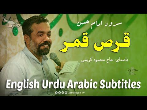 قرص قمر (سرود) محمود کریمی    Farsi sub English Urdu Arabic