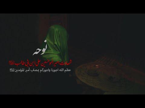 [Noha] Shahadat Imam Ali (as)    Al-Balagh Pakistan - Urdu