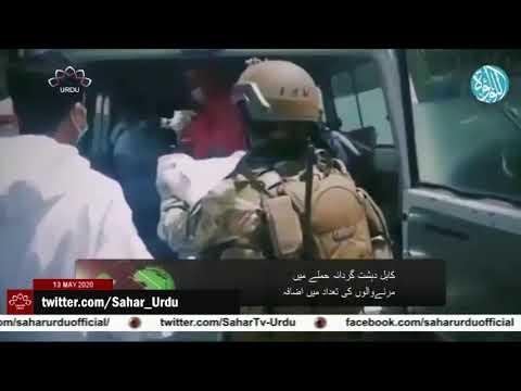 [13 May 2020] کابل دہشت گردانہ حملہ، ہلاکتوں کی تعداد میں اضافہ - Urdu