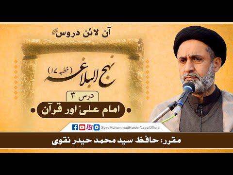 Lecture 3 12.05.20 Topic:Imam Ali (a.s) & Quran (Nahjul Balaghah) I Hafiz Syed Muhammad Haider Naqvi