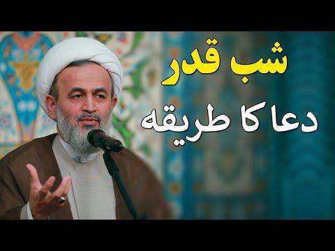 [Clip] Shab Qadar Me dua ka tariqa   Agha Ali Reza Panahian Farsi Sub Urdu
